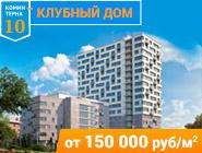 «ЖК на Коминтерна» на севере Москвы! СВАО Клубный дом бизнес-класса!